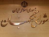 تایید افزایش سرمایه شرکتهای پذیرفته شده بورس تهران یا فرابورس ایران
