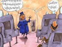وضعیت پروازهای گرانشده در شب! (کاریکاتور)