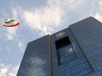 جزییات بخشنامه مهم بانک مرکزی برای اعطای وام بانکی