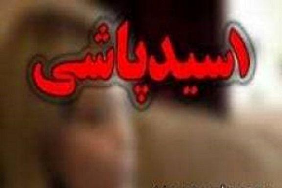 اسیدپاشی به دو زن در اصفهان