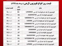 تلویزیون ال جی چند؟ (۲۸ مرداد ماه ۹۹)