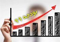 2 راهکار برای تامین کسری بودجه