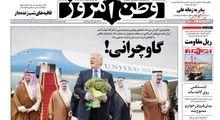 نیم صفحه اول روزنامههای امروز +عکس