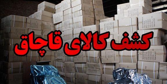 کشف دپو ۲۰۰میلیاردی کالای قاچاق در شهریار