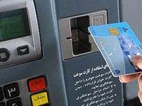 مقصد کارت سوختهای خریداری شده کجاست؟