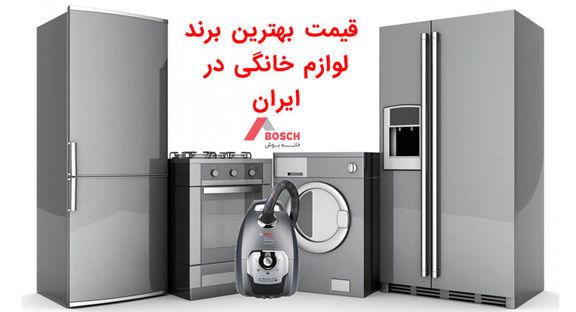 قیمت بهترین برند لوازم خانگی در ایران