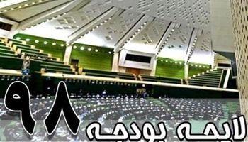 ایرادات شورای نگهبان درباره بودجه۹۸ رفع شد