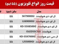 قیمت روز تلویزیون ۵۵ اینچ +جدول