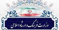 فراخوان مهم وزارت ارشاد برای مشاغل آسیبدیده از کرونا