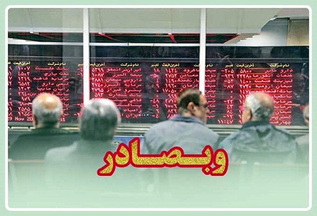 فراخوان سهامداران «وبصادر» برای دریافت سود به شعب بانک صادرات ایران