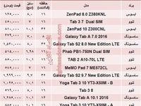 پرفروش ترین  تبلت های ۴G چند؟ +قیمت