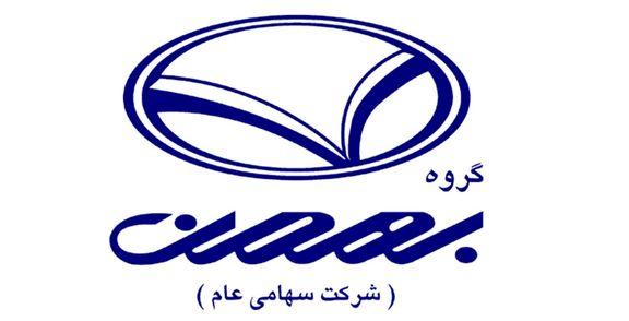 """شروع به کار خدمات """"Mobile Service"""" شرکت بهمن موتور"""