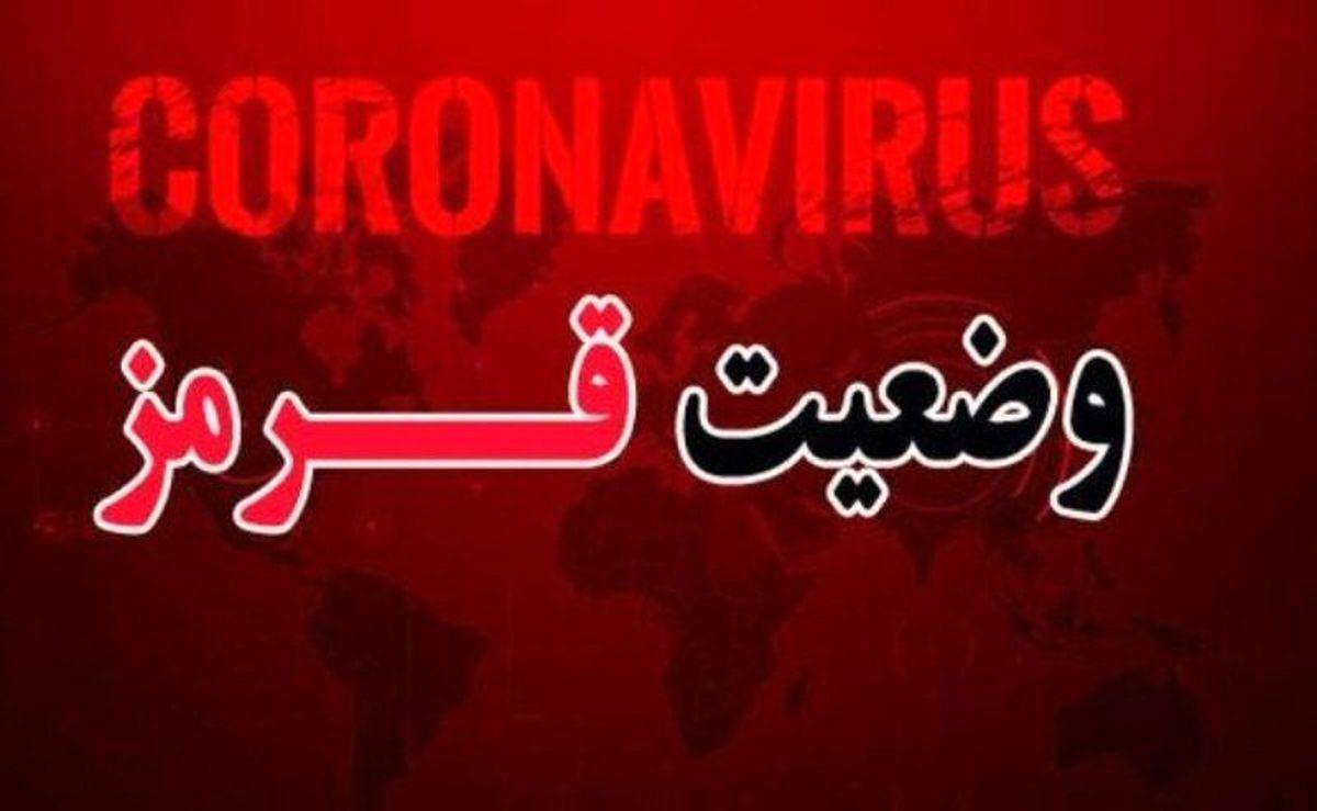 مناطق قرمز کرونایی مازندران به ۹شهرستان افزایش یافت