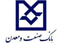 بهره برداری از دو طرح صنعتی در استان گلستان با تسهیلات بانک صنعت و معدن