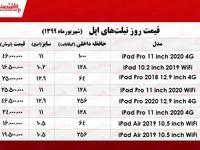 قیمت روز تبلت اپل +جدول