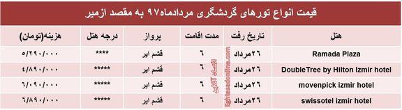 """قیمت تور """"ازمیر"""" در مرداد۹۷ +جدول"""