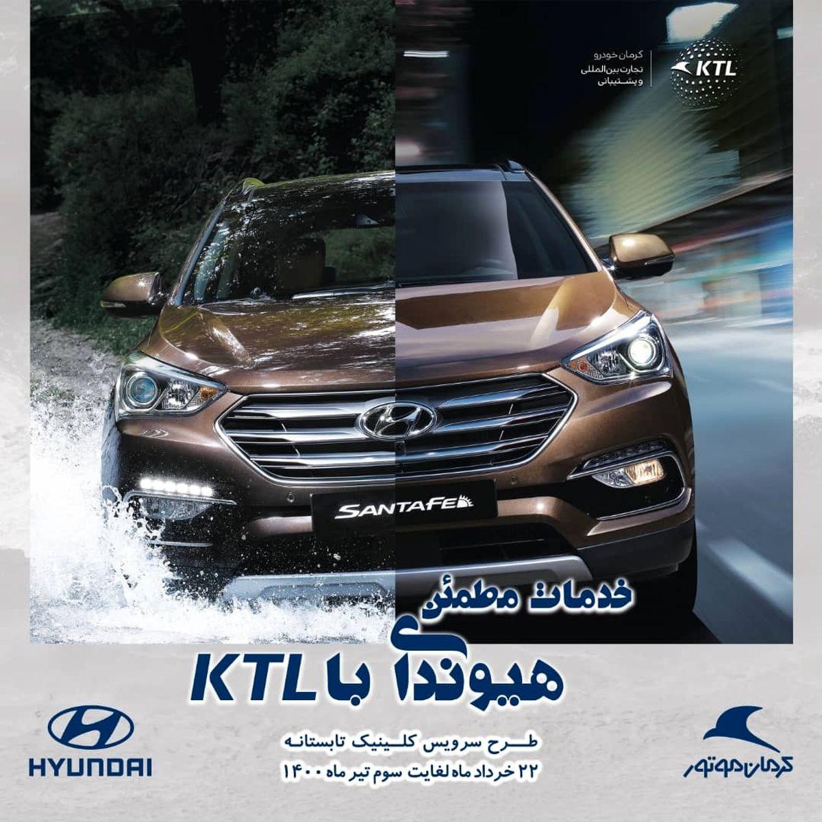 سرویس کلینیک KTL  برای خودروهای سواری هیوندای در ایران