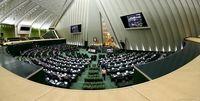 آغاز جلسه علنی مجلس/طرح اصلاح قانون حداکثر استفاده از توان تولیدی در دستور کار