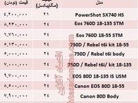 قیمت دوربینهای عکاسی کانن +جدول