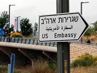 تحریم گسترده مراسم افتتاحیه سفارت آمریکا در قدس