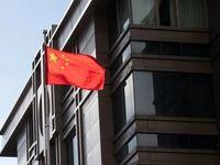 چراغ سبز دولت چین به سرمایه خارجی