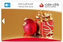 اینترنتی کارت هدیه بخرید +جزئیات