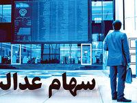 اولتیماتوم سهماهه آزادسازی«عدالت استانی»