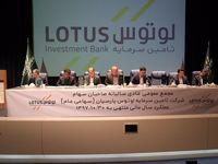 مجمع سالانه تامین سرمایه لوتوس پارسیان برگزار شد/ تقسیم 93 درصدی سود در نماد «لوتوس»