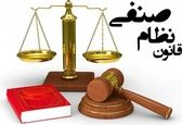 قانون نظام صنفی 2ماه دیگر تقدیم دولت میشود