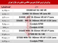 قیمت دوربینهای عکاسی نیکون؟ +جدول