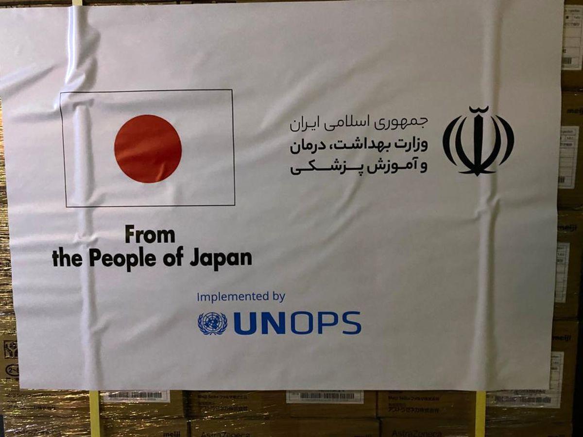 دومین محموله واکسن کرونا از ژاپن رسید + عکس