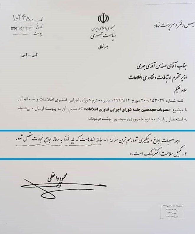گمرک جمهوری اسلامی ایران , وزارت ارتباطات و فناوری اطلاعات جمهوری اسلامی ایران ,