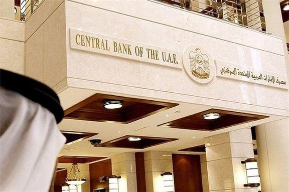 امارات، مجوز هفت صرافی مرتبط با ایران را محدود کرد