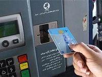 کارت های بانکی جایگزین کارت سوخت می شود؟