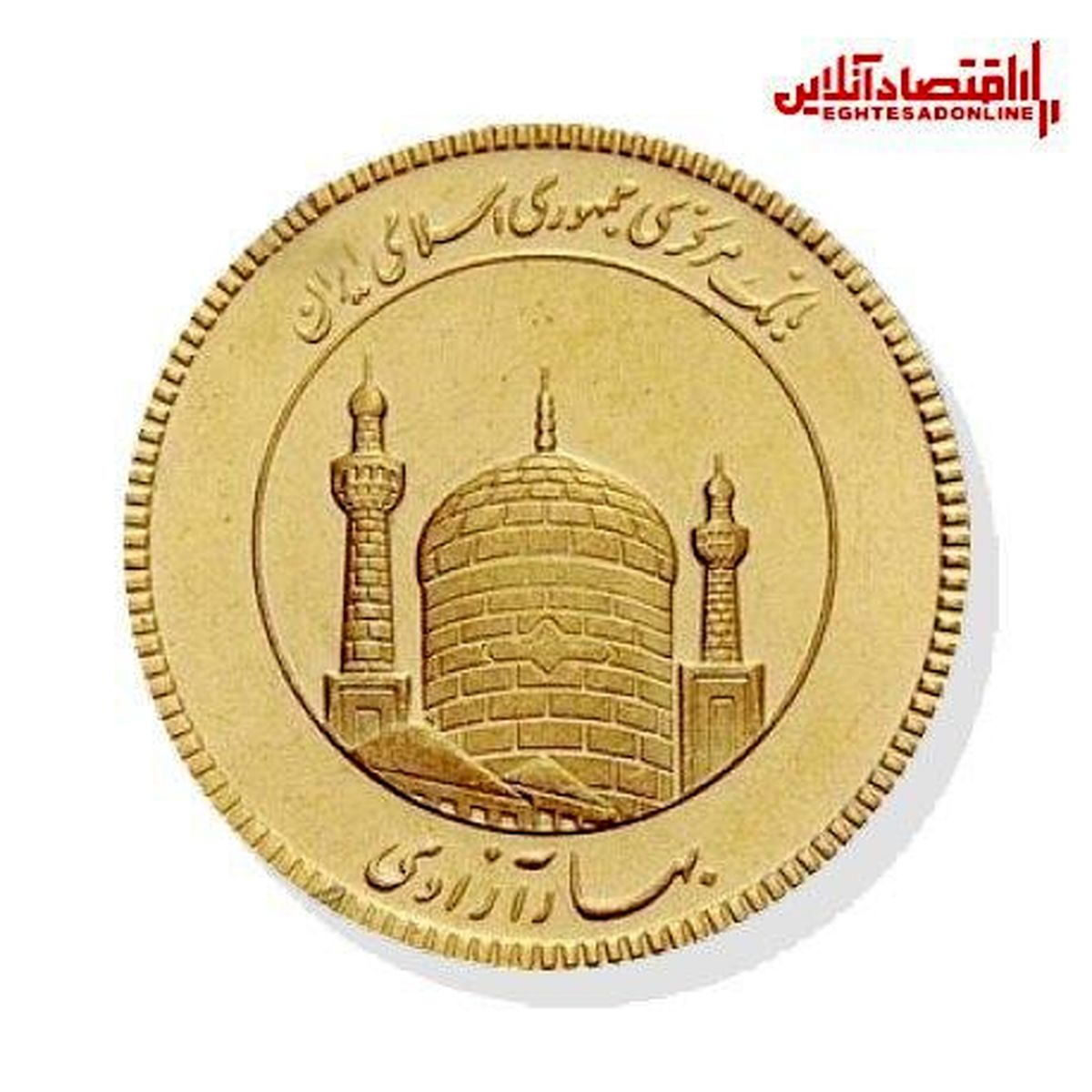 قیمت سکه، نیم سکه، ربع سکه