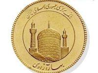 افزایش ۲۳۰هزارتومانی قیمت سکه در چند ساعت
