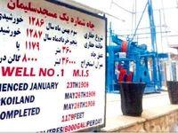 سلفی با اولین چاه نفت ایران