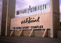 تکذیب تعطیلی ورزشگاه آزادی