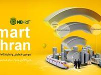 همایش و نمایشگاه «تهران هوشمند» با حضور ایرانسل آغاز شد