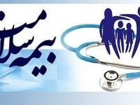 توضیحات «بیمه سلامت» درخصوص حذف سقف هزینههای بیمه