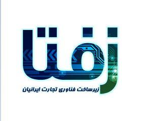 زیر ساخت فناوری تجارت ایرانیان