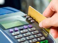 تعداد کارتهای بانکی تراکنش دار چقدر است؟!
