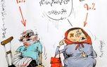 اینم همسرآزاری به سبک زنان! (کاریکاتور)