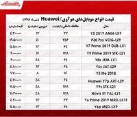قیمت روز موبایل هوآوی +جدول