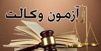 تاکید دوباره مجلس به الزام آزمون وکالت برای قضات