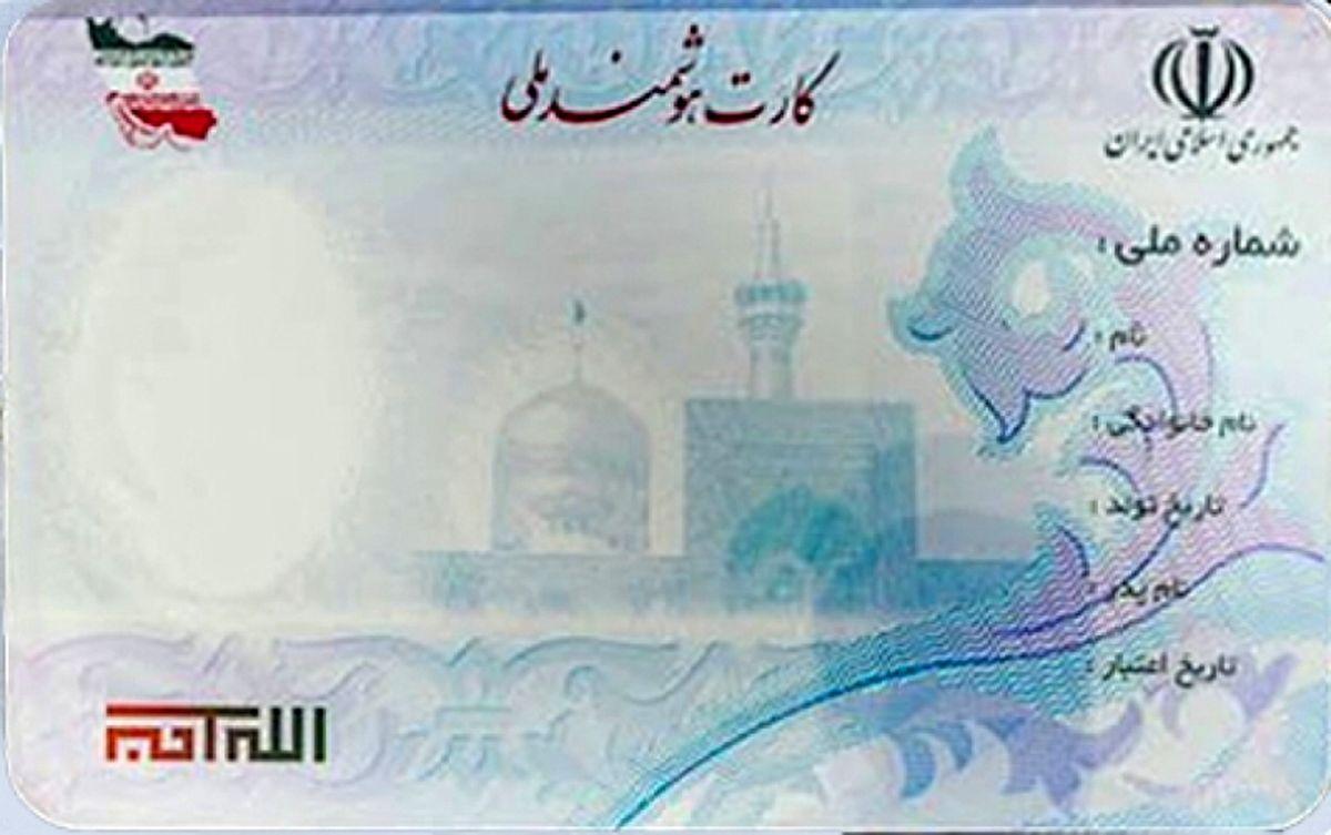 هموطنان از اجاره کارت ملی خود برای امور بانکی و ارزی خودداری کنند