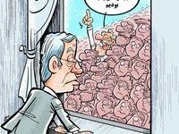 اینم بیکاران شیک کشور! (کاریکاتور)