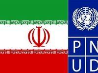 سازمان ملل: تحریمهای آمریکا علیه ایران غیرقانونی است