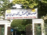 فرشاد حیدری رئیس موسسه عالی آموزش بانکداری ایران شد