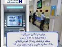 سقف برداشت وجه از خودپردازهای بانک صادرات ایران پنج میلیون ریال شد